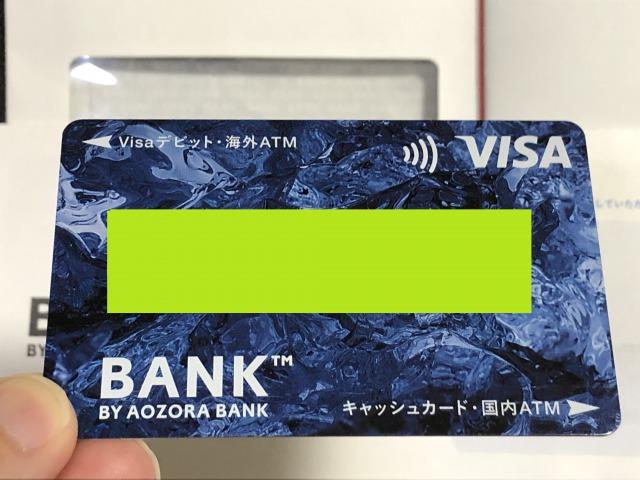 あおぞら銀行bank支店のキャッシュカードは青色と白色