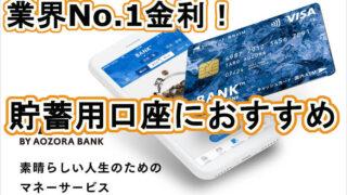 【貯蓄用口座におすすめ】あおぞら銀行bank支店で口座開設をしてみた!【高金利が魅力】