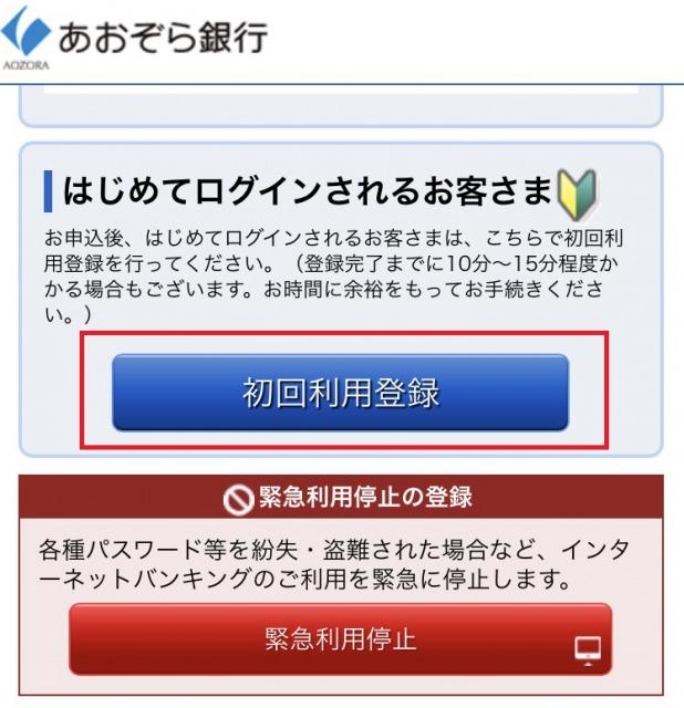 初回利用登録を選択