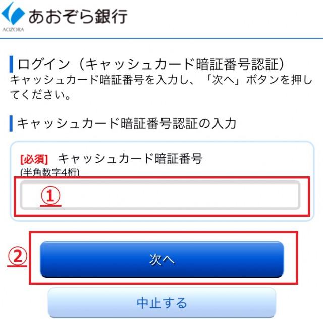 キャッシュカード暗証番号を入力して次へを選択