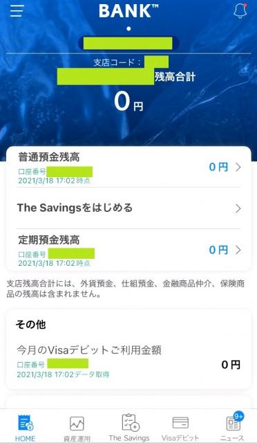 あおぞら銀行bankアプリは便利
