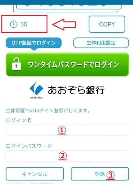 制限時間内にログインIDとパスワードを入力して登録ボタンを押す
