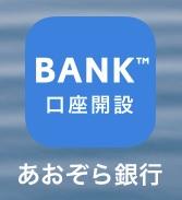 あおぞら銀行の口座開設アプリ
