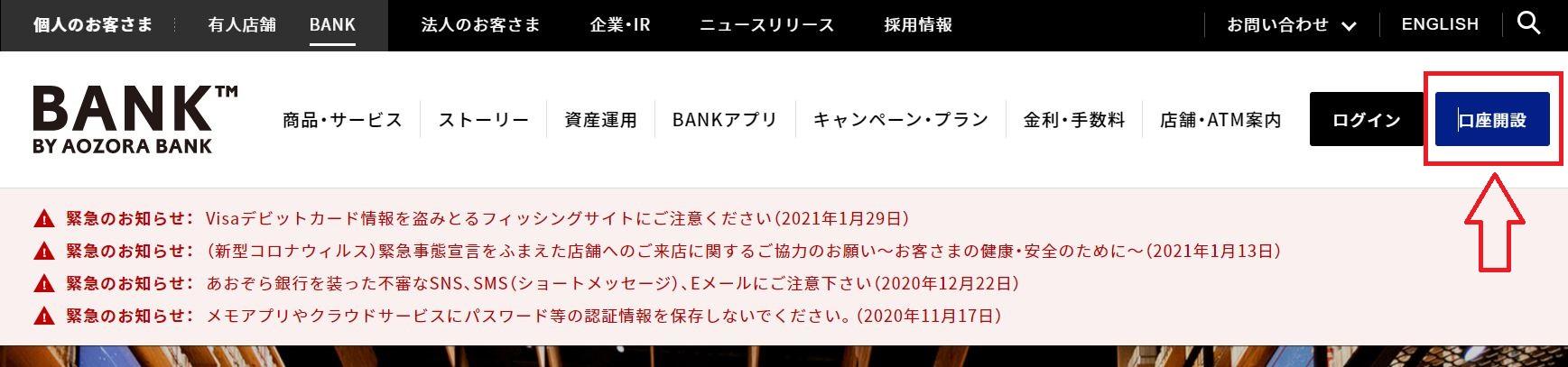 WEBサイトから「あおぞら銀行bank支店」口座を開設する