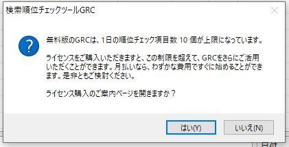 無料版のGRCでは制限があった