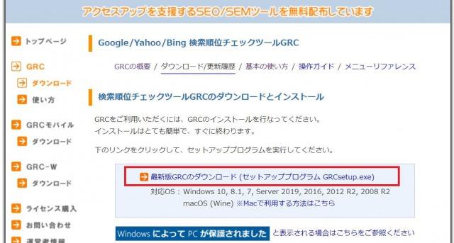 最新版GRCのダウンロードを選択