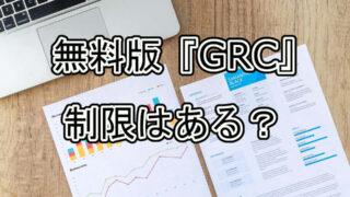 お試しで「GRC無料版」使ってみたレビュー【ダウンロード&インストール・使い方・制限について】