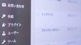 ワードプレスで「PHPの更新を推薦」と警告文が出たので対処してみた【サイト高速化】