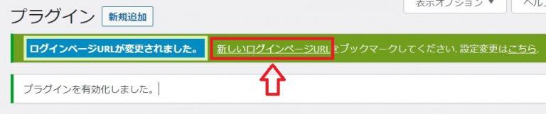 「新しいログインページURL」を選択する