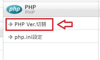 PHP Ver.切替を選択する
