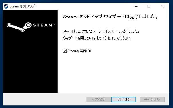 Steamのインストール完了画面
