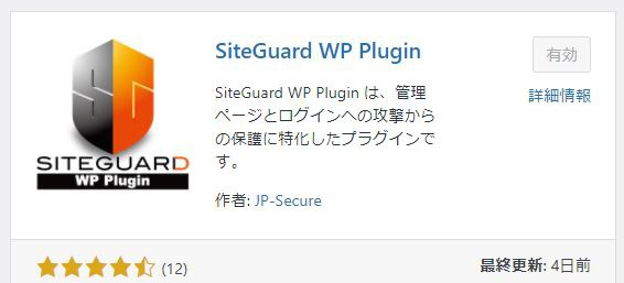 「SiteGuard WP Plugin」の設定方法&使い方【WordPressサイトをハッキング・不正アクセスから守るプラグイン】
