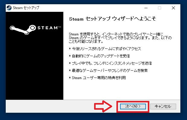 Steamセットアップウィザード画面が表示されたら次へを選択