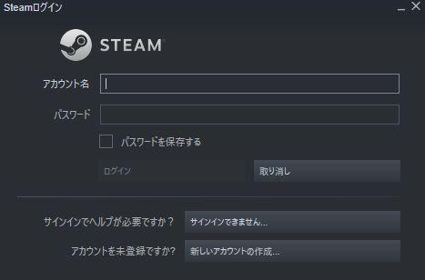 Steamにログインする
