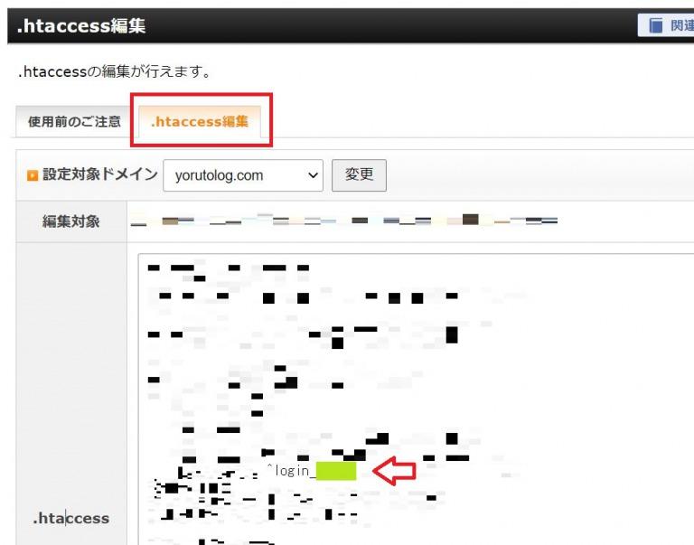 「.htaccess編集」タブを選択すると下に文字コードが表示され確認することができる