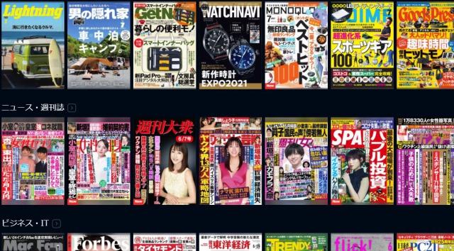 U-NEXTは雑誌は全て読み放題