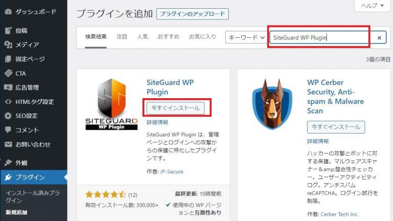 検索で「SiteGuard WP Plugin」と入力して「今すぐインストール」を選択する