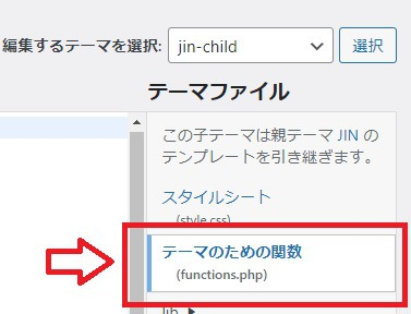 「functions.php」を選択