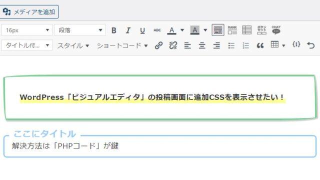 【簡単設定】WordPress「ビジュアルエディタ」の投稿画面に追加CSSを表示させて見やすい編集をする方法