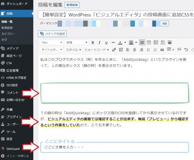 投稿画面に追加CSSが表示されたことで記事の編集がやり易くなった