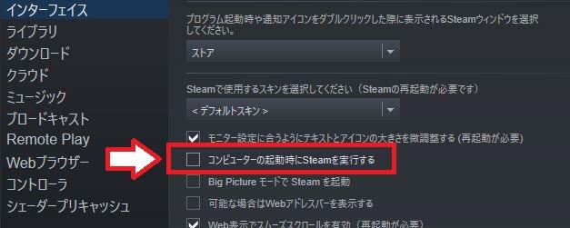 Steamを自動起動させない時にチェックを外す