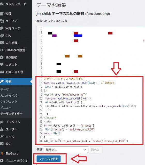 テーマを編集でコードを貼り付け「ファイルを更新」を選択