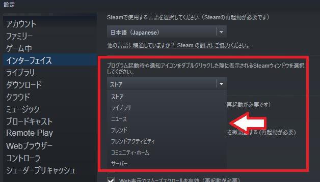 Steam起動時の画面表示を変更できる