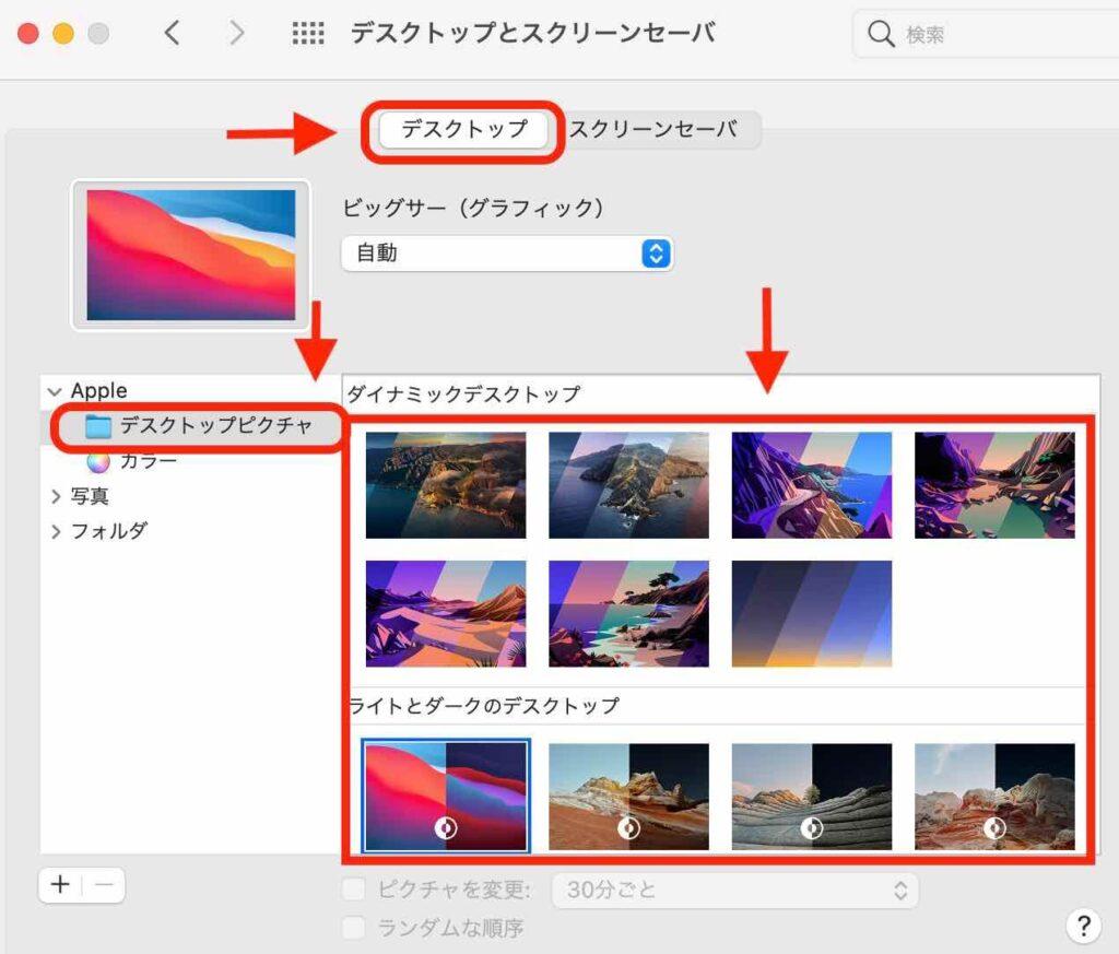 デスクトップとスクリーンセイバーから変更