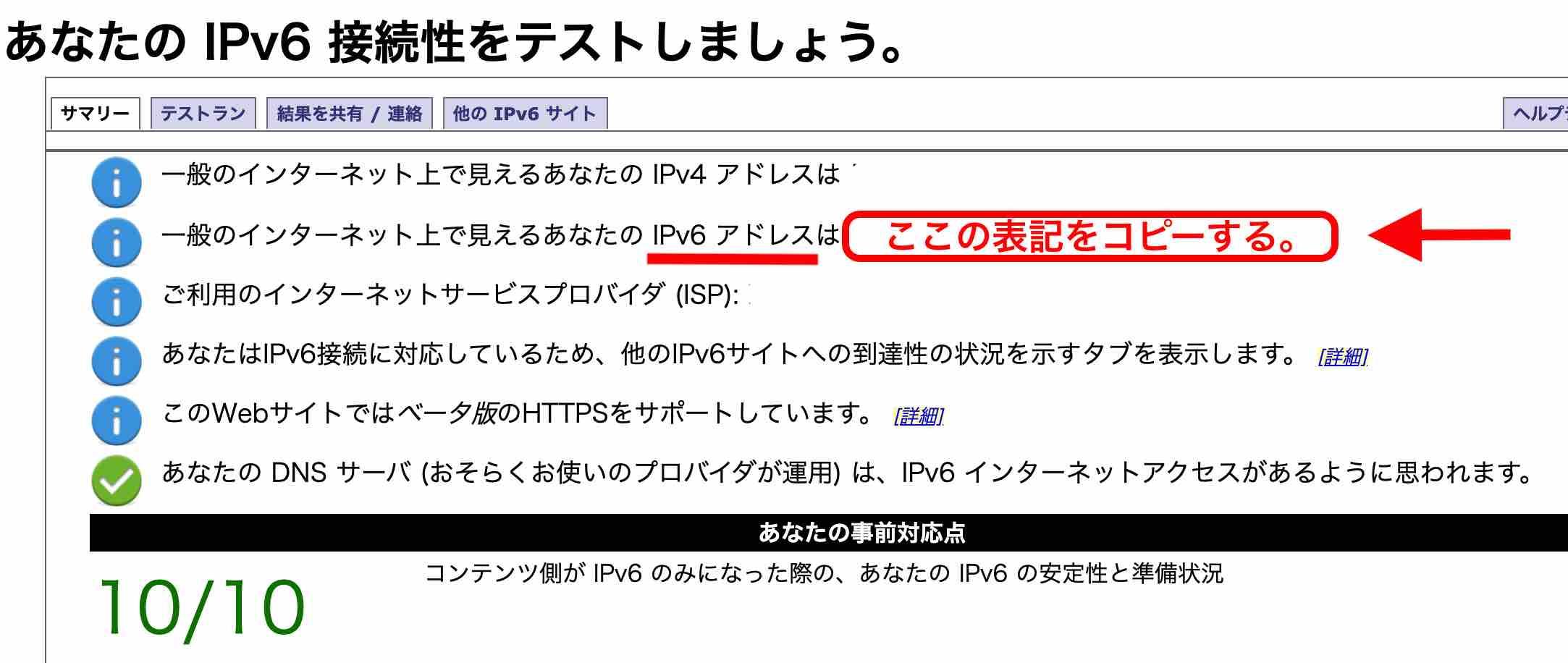 IPv6アドレスの調べ方