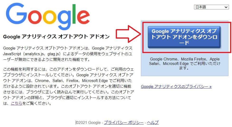 「Googleアナリティクス オプトアウト アドオン」のダウンロード