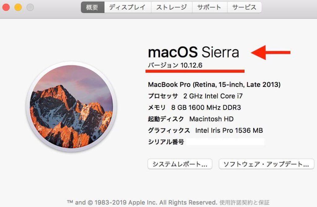 macOS Sierraという古いバージョン