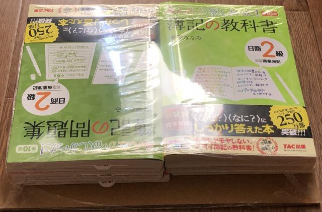 楽天ブックスから送られてきた本はしっかり梱包されていた
